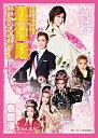 狸御殿 -HARU RANMAN- 狸吉郎勝舞編 OSK日本歌劇団(DVD)