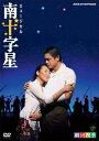 南十字星 劇団四季(DVD)
