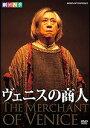 ヴェニスの商人 劇団四季(DVD)