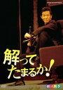 解ってたまるか! 劇団四季(DVD)