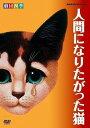 人間になりたがった猫 劇団四季(DVD)