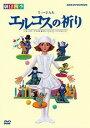 エルコスの祈り 劇団四季(DVD)