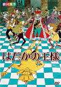 はだかの王様 劇団四季(DVD)