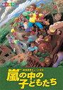 嵐の中の子どもたち 劇団四季(DVD)