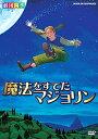 魔法をすてたマジョリン 劇団四季(DVD)