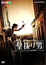 壁抜け男 〜モンマルトル恋物語〜 劇団四季(DVD)