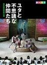 ユタと不思議な仲間たち 東北特別招待公演 劇団四季(DVD)