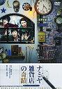 ナミヤ雑貨店の奇蹟 2016 キャラメルボックス(DVD)