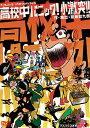 高校中パニック!小激突!!(DVD)