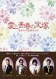 ショッピング宝塚 愛と青春の宝塚 スペシャルDVD-BOX 【中古】【DVD】