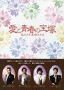 愛と青春の宝塚 スペシャルDVD-BOX 【中古】【DVD】