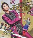 王妃の館 -Chateau de la Reine-/VIVA! FESTA! (Blu-ray Disc)