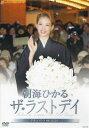 【宝塚歌劇】 朝海ひかる ザ・ラストデイ 【中古】【DVD】