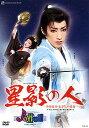 星影の人/Joyful!! II(DVD)