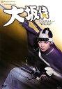 【宝塚歌劇】 大坂侍 【中古】【DVD】