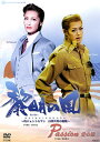 【宝塚歌劇】 黎明の風/Passion 愛の旅 【中古】【DVD】