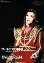 ヴェネチアの紋章/ジャンクション24(DVD)
