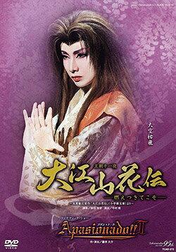 宝塚歌劇大江山花伝/ApasionadoII中古DVD