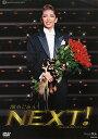 【宝塚歌劇】 瀬奈じゅん 退団記念 「NEXT!」 【中古】【DVD】
