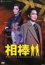 相棒 (DVD)