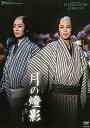 【宝塚歌劇】 月の燈影 【中古】【DVD】