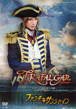 宝塚歌劇TRAFALGAR/ファンキー・サンシャイン中古DVD