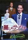 【宝塚歌劇】 麗しのサブリナ/EXCITER!! 【中古】【DVD】