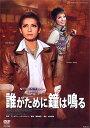 【宝塚歌劇】 誰がために鐘は鳴る 【中古】【DVD】