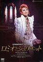 【宝塚歌劇】 ロミオとジュリエット 雪組 【中古】【DVD】