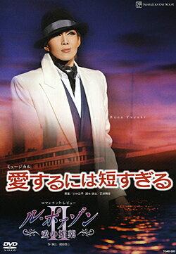 宝塚歌劇愛するには短すぎる/ル・ポァゾン愛の媚薬II中古DVD