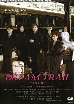 宝塚歌劇DREAMTRAIL〜宝塚伝説〜中古DVD