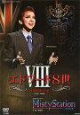 エドワード8世/Misty Station(DVD)