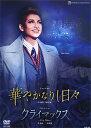 華やかなりし日々/クライマックス (DVD)