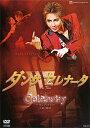 ダンサ セレナータ/Celebrity (DVD)