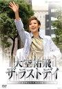 【宝塚歌劇】 大空祐飛 ザ・ラストデイ 【中古】【DVD】