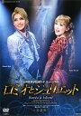 【宝塚歌劇】 ロミオとジュリエット 月組 【記念版】 【中古】【DVD】