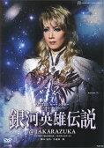 【宝塚歌劇】 銀河英雄伝説@TAKARAZUKA 【中古】【DVD】