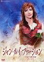 ジャン・ルイ・ファージョン−王妃の調香師− (DVD)