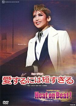 宝塚歌劇愛するには短すぎる/HeatonBeat中古DVD