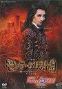 モンテ・クリスト伯/Amour de 99!! (DVD)