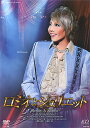 ロミオとジュリエット 2013 星組 (DVD)