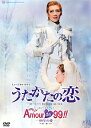 うたかたの恋/Amour de 99!! (DVD)