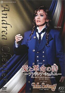 宝塚歌劇愛と革命の詩-アンドレア・シェニエ-/MrSwing中古DVD