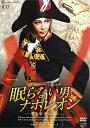 眠らない男・ナポレオン—愛と栄光の涯に— (DVD)