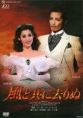 風と共に去りぬ 月組 (DVD)