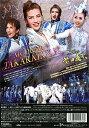 一夢庵風流記 前田慶次/My Dream TAKARAZUKA (DVD)
