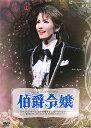 伯爵令嬢 (DVD)