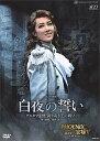 白夜の誓い—グスタフIII世、誇り高き王の戦い—/PHOENIX 宝塚!!—蘇る愛— (DVD)
