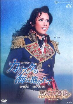 カリスタの海に抱かれて/宝塚幻想曲 (DVD)