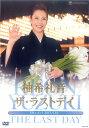 柚希礼音 ザ・ラストデイ(DVD)